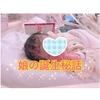 【娘の誕生秘話】3月9日生まれになった理由