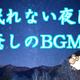 【睡眠用BGM】眠れない夜に癒しのBGM/秋の虫の声付き [YouTube]