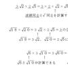 ルートの掛け算のやり方!√の中と外を別々に計算しよう。