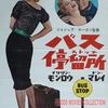 """<span itemprop=""""headline"""">映画「バス停留所」(原題:Bus Stop, 1956 )</span>"""