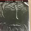 7冊目『オイディプス王』・『アンティゴネ』ソポクレス 福田恆存 訳