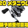 【SHIMANO】2020年話題の新作ベイトリール「20 メタニウム」通販予約受付開始!