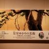 巨匠たちの入魂作品が続々!特別展「皇室ゆかりの美術」【展覧会感想・レビュー】