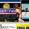 2016年松戸の花火大会デートに使えるスマホアプリを紹介します