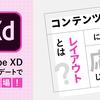 Adobe XD アップデートで新登場!「コンテンツに応じたレイアウト」とは?