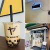 【相次ぐタピオカ店閉店】三茶ヤ@三軒茶屋