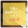 初夏の通勤服コーデ その5【金曜日】
