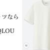 【ユニクロ】春夏の必須アイテム・白Tシャツ欲しい人はユニクロに行こう。