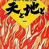 大河ドラマ「天と地と」を観て、海音寺潮五郎さんの原作を読んだのは昭和44年、高校3年生の時だった