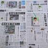 巨大選挙区でたった1人を選ぶ東京都知事選~現職が圧勝 雑感