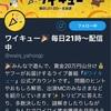 1/9コラボクイズNight ワイキュー、グノシーQ、クリッポ合同企画 賞金100万!?儲けようぜ!追記ワイキューヒント