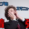【Smart News】弱小ブログ、はてブ砲×スマニュー砲被弾しバグる【はてなブックマーク】
