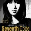 まとめて映画感想!第18弾『セブンスコード』『なんちゃって家族』『サウルの息子』など6作品!
