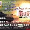 【MJB】CWE軍拡競争が5月30日から開催! 集団戦に慣れていなくても物量作戦で獲得!?