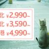 往復18,950円 香港行きチケットGet! 香港競馬 Season Openingを見てくるぞ。〜バニラエア SALE開催中(8月1日まで)