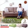 デザインソファ【クインテット-quintet-】
