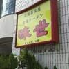 B級グルメ:台湾ラーメン「味世」