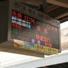 ちょっと奈良まで行ってきた(その1)