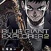 2月26日新刊「BLUE GIANT EXPLORER (2)」「ヲタクに恋は難しい」「大奥 19」など