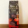 カルディのアップルチョコケーキは大人の味。ラム酒とコーヒーでポカポカ