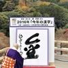 今年の漢字に「金」…五輪や私的流用など理由