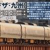 KATO 787系〈アラウンド・ザ・九州〉 Y19-0
