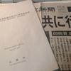 2014・御巣鷹山関連調査報告書