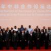 北京にアフリカの首脳が大集合