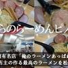 【松阪市】おいらのらーめんピノキオに行ってきた!【俺のラーメンあっぱれ屋姉妹店】