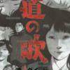 漫画「外道の歌」最新4巻!詳しい感想とネタバレ!