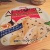 明治アーモンドチョコレート&バニラアイスを食べてみた