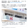 韓国側「旭日旗使用禁止と交換で撤去」 どうやらウソのもよう 2021.7.17