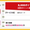 【ハピタス】楽天カードが8,000pt(8,000円)にアップ! 更に今なら5,000円相当のポイントプレゼントも♪