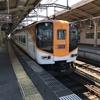 近畿日本鉄道と大阪メトロの30000系です!