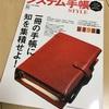 最近またシステム手帳が欲しくなってしまい、過去の行動を悔やんでいる。