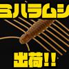 【イマカツ】エビを意識した虫系ワーム「ミハラムシ」出荷!