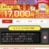 【今年のクリスマスショッピングは無料で!!】 キャンペーンでなんと18,300楽天ポイント!!