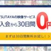 TSUTAYA DISCASの退会出来ない罠【無料で入って約6000円支払った軌跡】