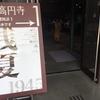 【感想】舞台「残夏 1945」再演を観て受け取った3つのメッセージ