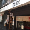 椀々酒場(WANWAN SAKABA)-メキシコシティの居酒屋風おすすめ日本食レストラン