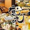 【オススメ5店】京橋・天満・天六・南森町(大阪)にある創作料理が人気のお店