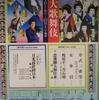 六月大歌舞伎(写真)