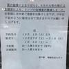 岐阜県観光大使のグルメ情報~ずっしり重いアップルパイ~
