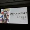 Re:CREATORSの1話2話先行上映会に行ってきた(本編ネタバレなし)