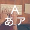 【作業効率アップ】Macで文字変換と、文字を全角・半角に切り替えるショートカットキー