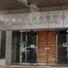 北海道上川合同庁舎へ、近くの永山神社に参拝です。