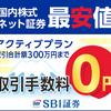 【積立10ヶ月目】つみたてNISAの累計利益は1.1万円、損益率は+3.7%でした【実績と始め方】