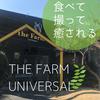 [大阪]フクロウもいる!ガーデンセンターthe Farm UNIVERSALに行こう!