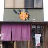 前橋元総社で絶品ワンコインランチ。 いいあんばい