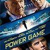スパイ映画からの・・・? 映画「パワーゲーム」 感想